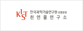 KIST 한국과학기술연구소 강릉분원 천연물연구소